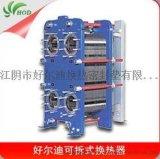 冬季供暖洗浴采暖用 江阴热交换器,江阴热交换器