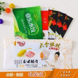 定制思念水饺包装 丸子包装袋 汤圆馄饨袋速冻类包装袋印刷LOGO批发