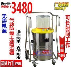 工业防爆吸尘器,防爆工业吸尘器,气动防爆吸尘器 防爆吸水机
