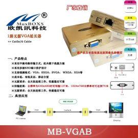 深圳欧凯讯无源VGA延长器 高保真还原图像色彩能力-厂家直销(欧凯讯)
