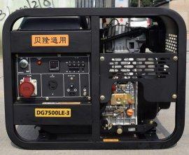 DG6500LE-3贝隆5kw三相柴油发电机5KVA三相柴油发电机组