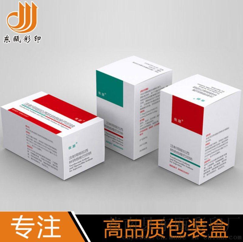 长方形包装盒  白卡纸包装盒 药品包装盒