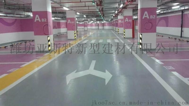 潍坊高密 耐磨防滑水泥地面环氧地坪油漆 环氧地坪漆 地面油漆