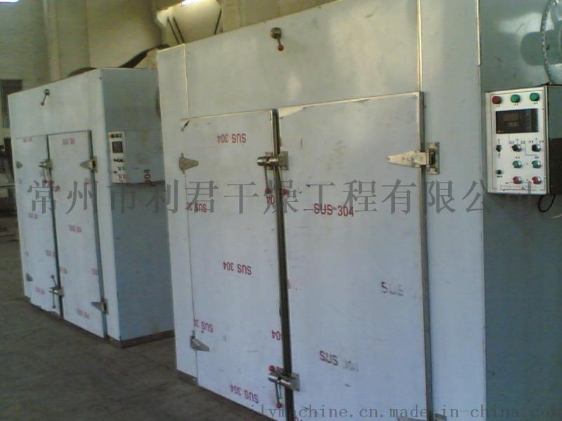 利君乾燥廠家供應CT-C系列熱風迴圈烘箱