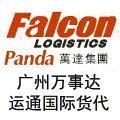 广州**国际货代公司-29年万事达国际货代公司一直专注海、**运输!