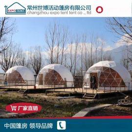 帳篷酒店制造廠家  球形戶外篷房 酒店篷房