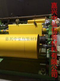 供应zh-90g姜黄格拉辛双面离型纸