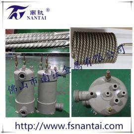 PPR外壳钛管换热器