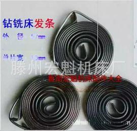 滕州魯南機牀配件鑽銑牀ZX6350.7550 50C 小40專用彈簧 卷簧 發條