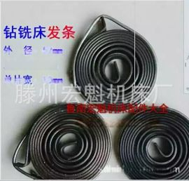 滕州鲁南机床配件钻铣床ZX6350.7550 50C 小40专用弹簧 卷簧 发条