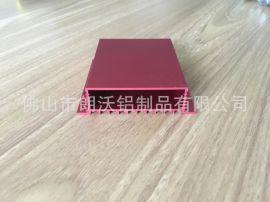 各种铝型材电源盒 数码机电铝外壳型材加工 开模