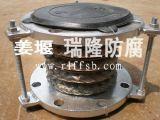 供應瑞隆牌HF02-6四氟補償器鋼襯四氟補償器