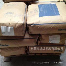 弹性体 SEBS塑胶颗粒/美国科腾/FG1901 耐油级/用于马来酸杆接枝