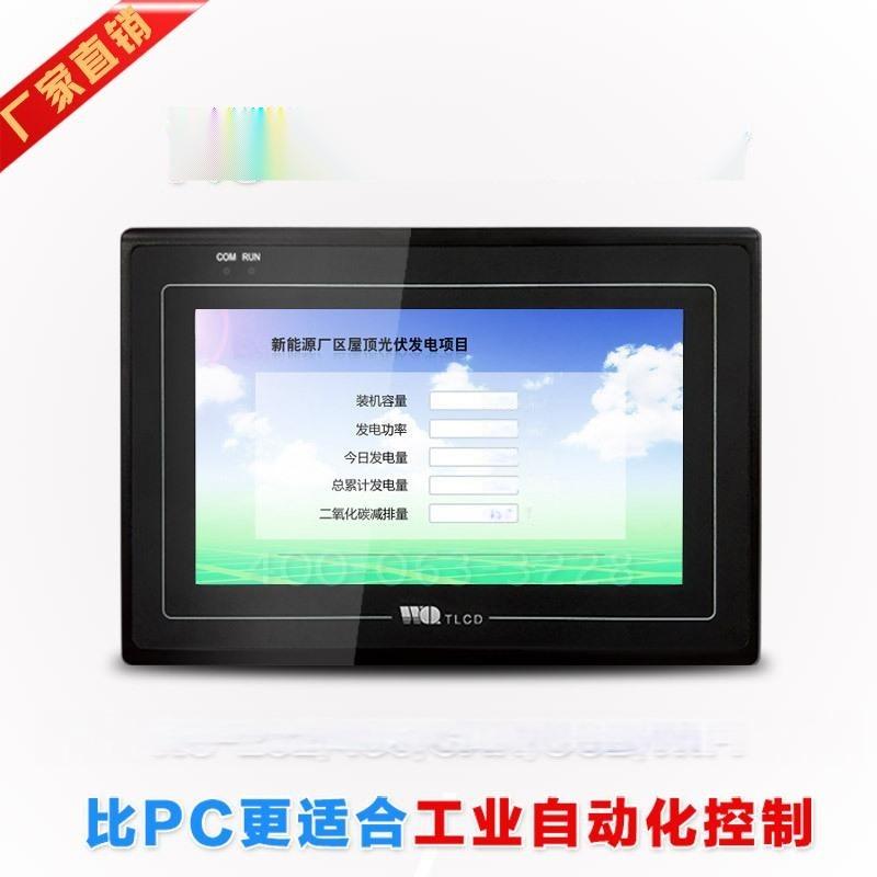 嵌入式工业平板电脑一体机, 7寸触摸控制屏厂家