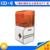 DLP光敏树脂3D打印机,光化固蜡3D打印机