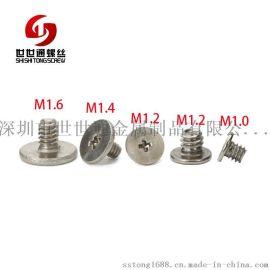世世通品质生产超短小螺丝  非标M1.4× 2.0十字机械牙超短小螺丝