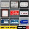 固定資產鋁牌機械設備資產管理標識牌設備編號金屬不鏽鋼銘牌