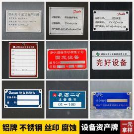 固定资产铝牌机械设备资产管理标识牌设备编号金属不锈钢铭牌