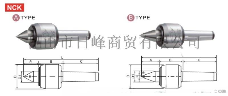 臺灣麗勳高性能迴轉頂針NCK-MT.6A