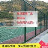 滨州球场围栏 4米高镀锌篮球场防护网厂家