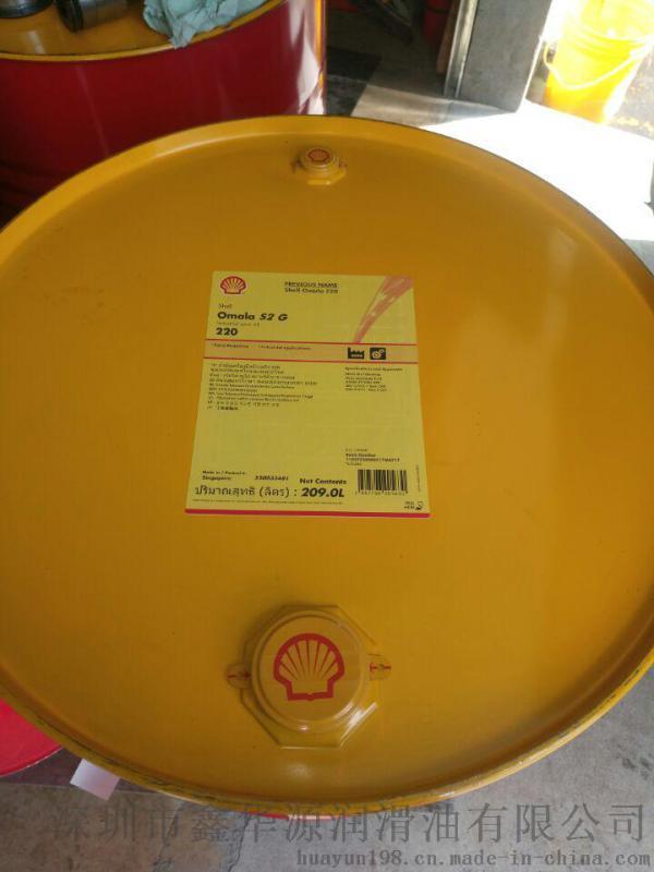 殼牌Shell Paper Machine S3 M150 M220 M320造紙迴圈油
