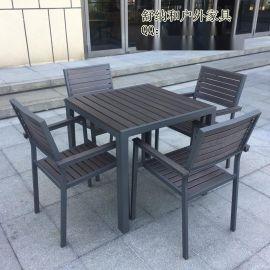 **铝合金会所酒店桌椅 户外花园阳台家具 商业街户外餐桌椅