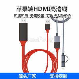 安卓 TYPE-C 苹果转HDMI高清线