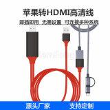 安卓 TYPE-C 蘋果轉HDMI高清線