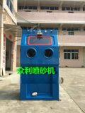 众利牌9070W湿式喷砂机、水喷砂机、首饰喷砂机