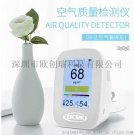 PM2.5检测仪 空气质量实时检测 雾霾监测