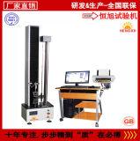 济南恒旭专业生产薄膜材料拉伸试验机值得信赖
