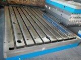 專業生產鑄鐵平臺平板