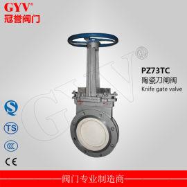 PZ73TC型内衬陶瓷刀型闸阀/手动陶瓷刀闸阀