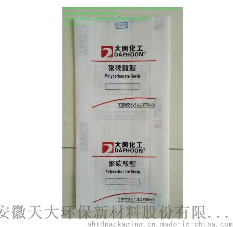 供应聚碳酸酯用FFS重型包装膜、包装袋