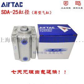 原装亚德客SDA25X10 薄型气缸