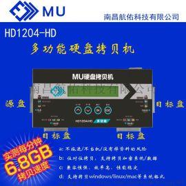 台湾MU HD1204 1拖3 SATA硬盘复制机