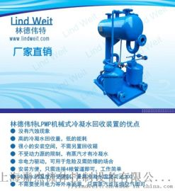 林德伟特LindWeit供应蒸汽冷凝水回收装置