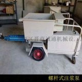 昌平區螺桿式砂漿泵 水泥砂漿螺桿灌漿泵質量保證