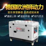 柴油靜音油冷發電機GT-650TSI