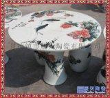 鼓浴換鞋梳妝庭院古箏坐凳涼桌凳景德鎮桌凳套裝