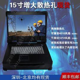 15寸便携式工业便携机机箱军工电脑外壳笔记本一体机