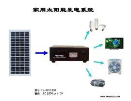 220V家用太阳能供电系统(S-NPC800)
