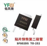 SF802DS TO-252貼片特快恢復二極體電流8A200V佑風微品牌
