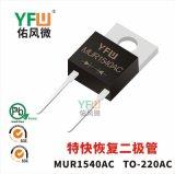 特快恢复二极管MUR1540AC TO-220AC封装 YFW/佑风微品牌