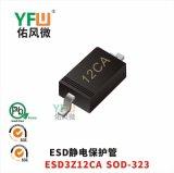 ESD静电保护管ESD3Z12CA SOD-323封装印字12CA YFW/佑风微品牌