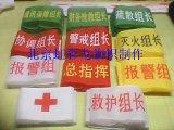 消防演练袖标袖章