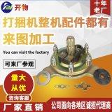 山東開物廠家銷售離合器 打捆機配件 供應小方捆配件 離合器