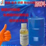 乙二胺油酸酯EDO-86做出来的不锈铁除蜡水真的不锈铁吗