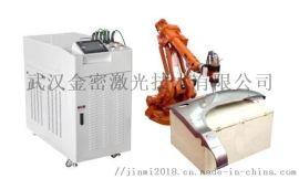 光纤传输机器人激光焊接机