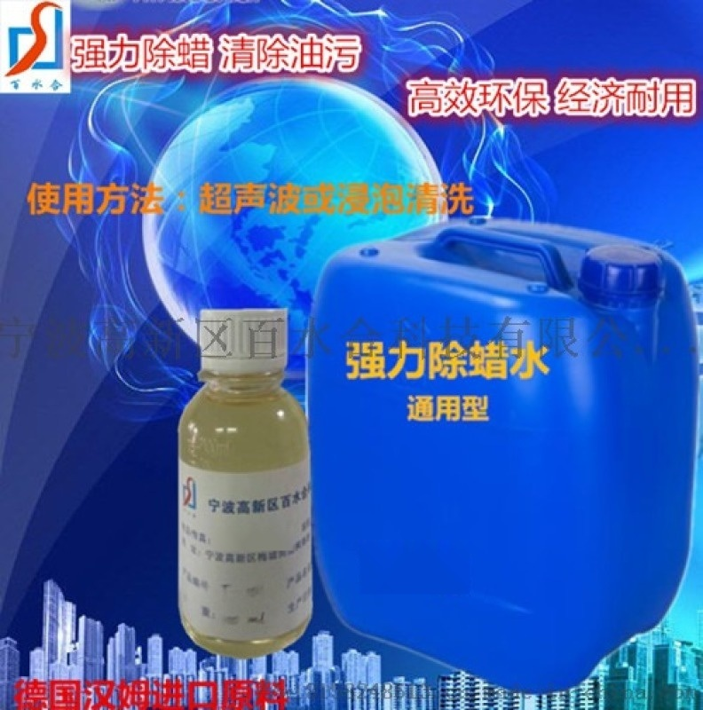 除蠟水原料   油酸酯